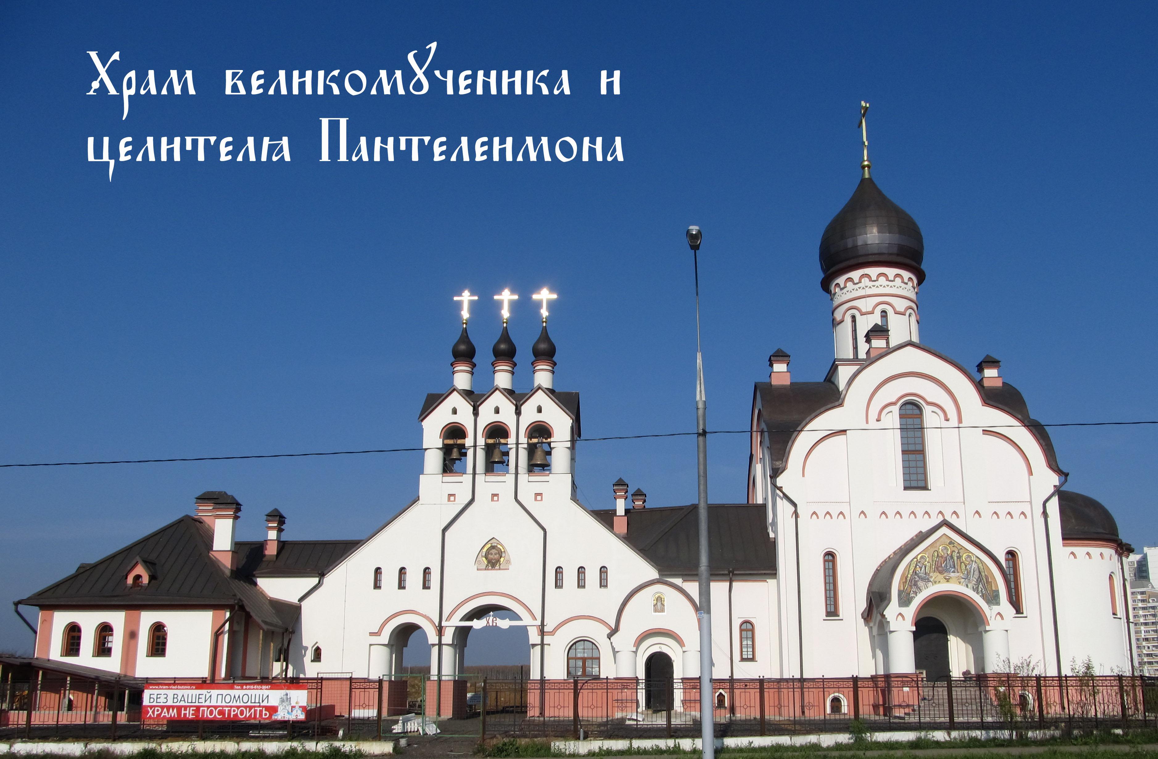 Церкви и храмы пантелеймона 2 фотография